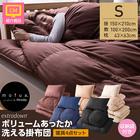 mofua extradown ボリュームあったか寝具4点セット(ほこりの出にくい抗菌防臭わた使用)(シングルサイズ)