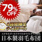 エクセルゴールドラベルホワイトダウン85%日本製羽毛布団(シングルロングサイズ)【代引不可】【2~3営業日後の発送】