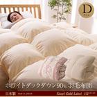 【終売】国産エクセルゴールドラベルホワイトダウン90%羽毛布団(ダブルサイズ)