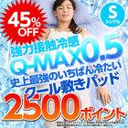 『強力接触冷感 Q-MAX0.5 史上最強のいちばん冷たい クール敷きパッド』シングルサイズ カラーはブルーのみ【6月7日以降のお届け】