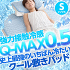 『強力接触冷感 Q-MAX0.5 史上最強のいちばん冷たい クール敷きパッド』シングルサイズ【6月7日以降のお届け】