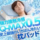 『強力接触冷感 Q-MAX0.5 史上最強のいちばん冷たい 枕パッド』