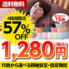 【送料無料】日本製 低反発枕 頚椎安定型 枕カバー付き ボリュームタイプ