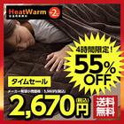 55%/OFF【送料無料】mofuaプレミアムマイクロファイバー毛布・敷パッド HeatWarm発熱 +2℃ タイプ シングル