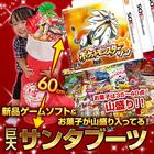 【巨大60cm】新作ニンテンドー3DSソフト入り!サンタブーツお菓子山盛り35個以上の詰め合わせ&ゲームソフト3本セットゲーム