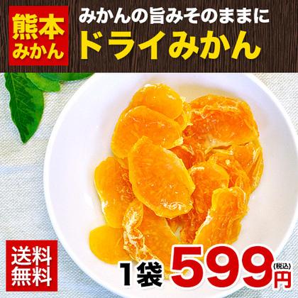 【W】甘さ濃縮!みかんそのまんまの美味しさ★ドライみかん50g!熊本みかんをじっくり時間をかけドライフルーツに仕上げました。美味しさそのまま貴重なドライフルーツです《3-7営業日以内に出荷予定(土日祝日除く)》