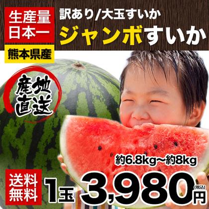 【W】【訳あり品】スイカ日本一の産地・熊本産ジャンボすいか1玉(約6.8kg前後-約8kg前後)!甘くてみずみずしい♪《7-14営業日以内に出荷(土日祝日除く)》