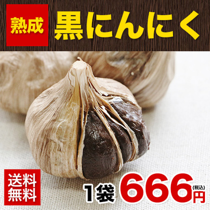 【W】黒にんにく50g《3-7営業日以内に出荷予定(土日祝日除く)》