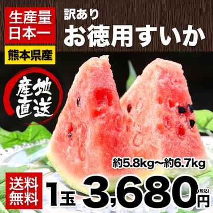 【W】【訳あり品】スイカ日本一の産地・熊本産お徳用すいか1玉(約5.8kg前後~6.7kg前後)!甘くてみずみずしい♪《7-14営業日以内に出荷(土日祝日除く)》