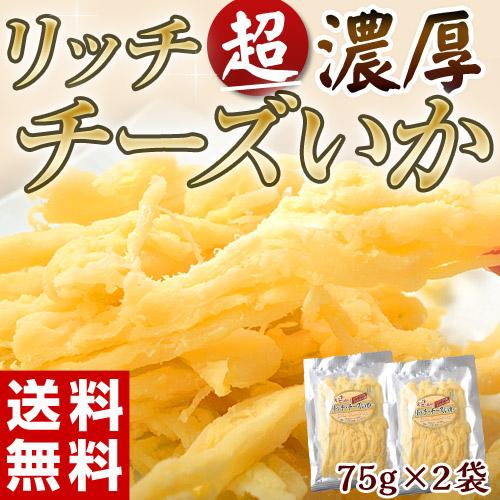 リッチチーズイカ2P