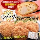 青森県産 ジャンボほたてフライ 1個:50g×10個入り ※冷凍 201q09088