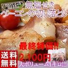 【8/3出荷限定】無塩せきベーコン 1キロ※冷凍【B】201q09196