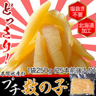 北海道加工 本間水産 プチ数の子 1袋250g(25本前後入り)※冷凍201q09554