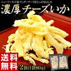 北海道産 『チーズいか』2袋(80g×2袋) 【メール便】【代引き不可】【複数注文不可】※常温203q01816