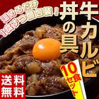 """当店オリジナル""""究極""""『牛カルビ丼の具』1食100g×10食セット ※冷凍203t08127"""