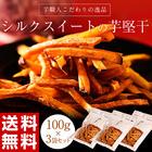 シルクスイートの芋けんぴ 茨城県「鹿吉」の厳選芋を使用100g×3袋※常温203z07274