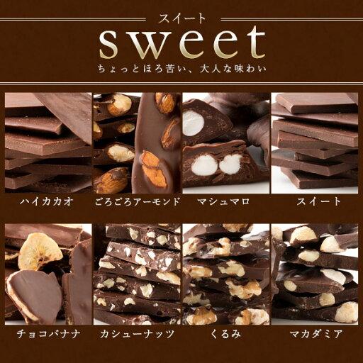 訳あり 割れチョコ 21種類から選べる割れチョコ お試し 送料無料 [ チョコレート チョコ スイーツ 割れ カカオ 70% トリュフ]