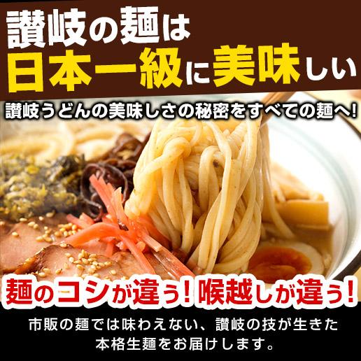 ラーメン 麺が本気で旨いラーメン お試し1食 選べるスープ付き お取り寄せ 送料無料 ご当地