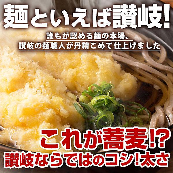 麺が本気で旨い 讃岐 生そば 300g×5袋 (大盛り10人前) 送料無料