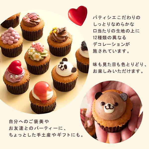 カップケーキ プチフルール12個セット 送料無料 スイーツ お取り寄せ ギフト 人気 土産 ケーキ パーティー かわいい 誕生日 (スイーツ ケーキ)