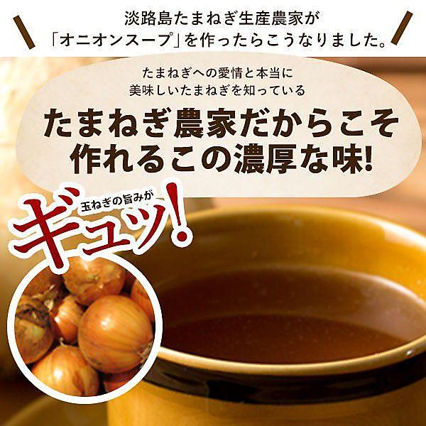 国産 玉ねぎスープ オニオンスープ 30包入り 淡路島産100% 玉葱 タマネギ 乾燥スープ 送料無料 セール SALE