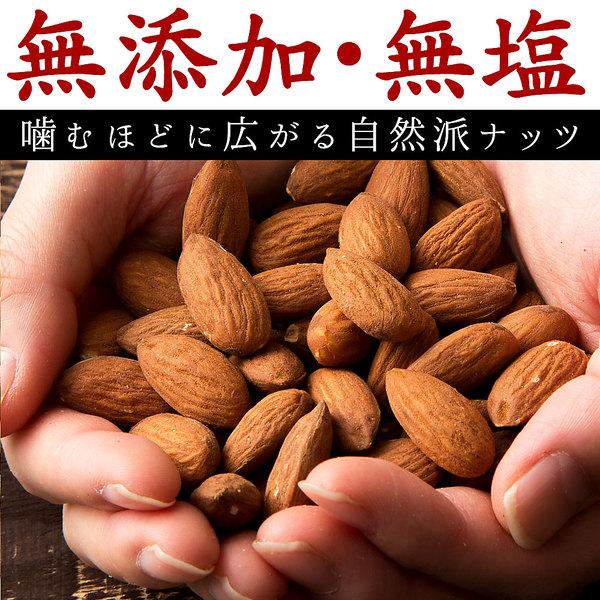ミックスナッツ 世界のミックスナッツ 250g 無添加 無塩 送料無料 セール SALE