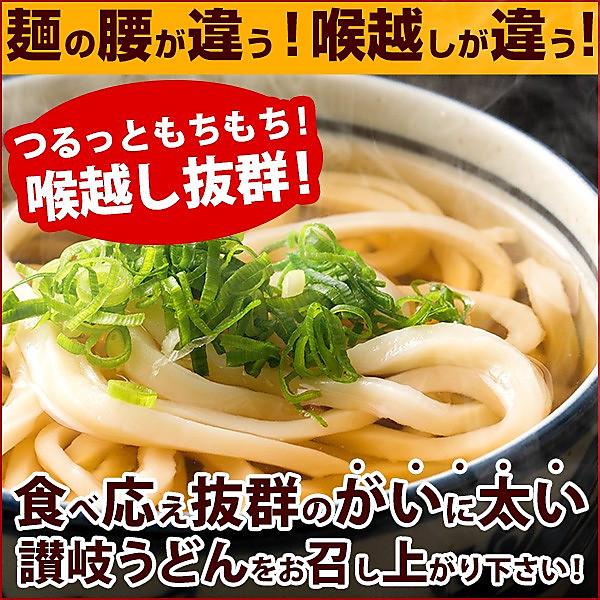 【1食あたり75円!!】ご当地うどん 麺が本気で旨い 讃岐うどん お試しセット 4人前 送料無料 セール SALE