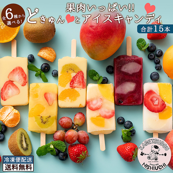 果肉いっぱい どきゅんとアイスキャンディ 10本セット 2種のセットからどちらか選べる10本セット 送料無料