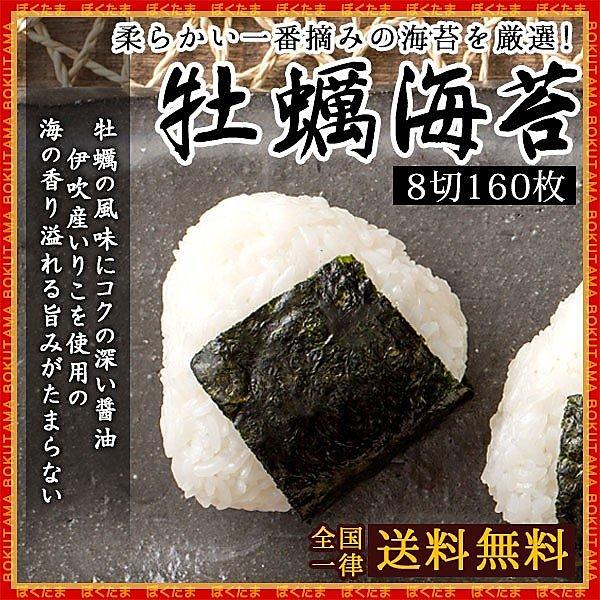 牡蠣海苔 訳あり かき海苔 8枚切 160枚 海苔 味付きのり 送料無料