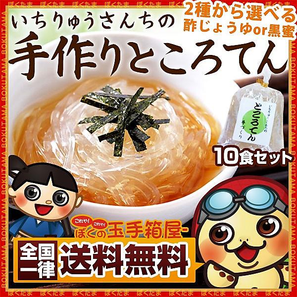 ところてん こんにゃく入り 酢醤油 黒蜜 2種から選べる 手作り こんにゃく 送料無料 10食 ダイエット