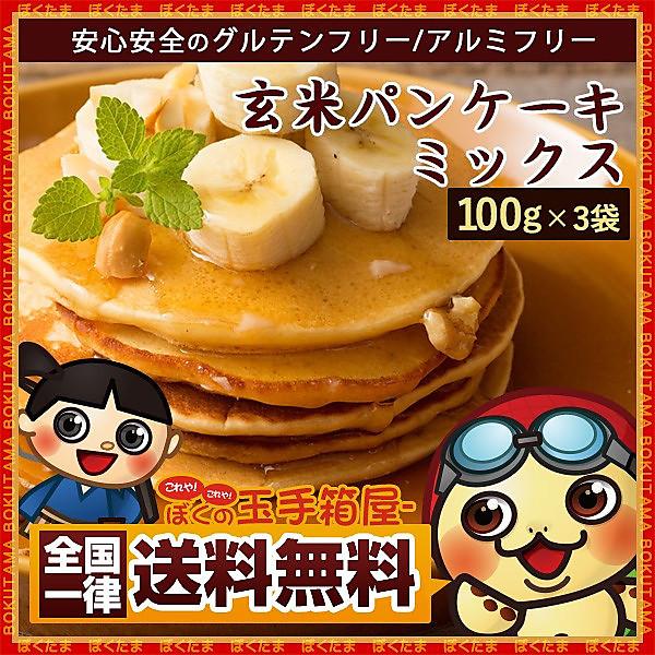 ミックス粉 玄米 パンケーキミックス グルテンフリー アルミフリー 100g×3個セット  送料無料