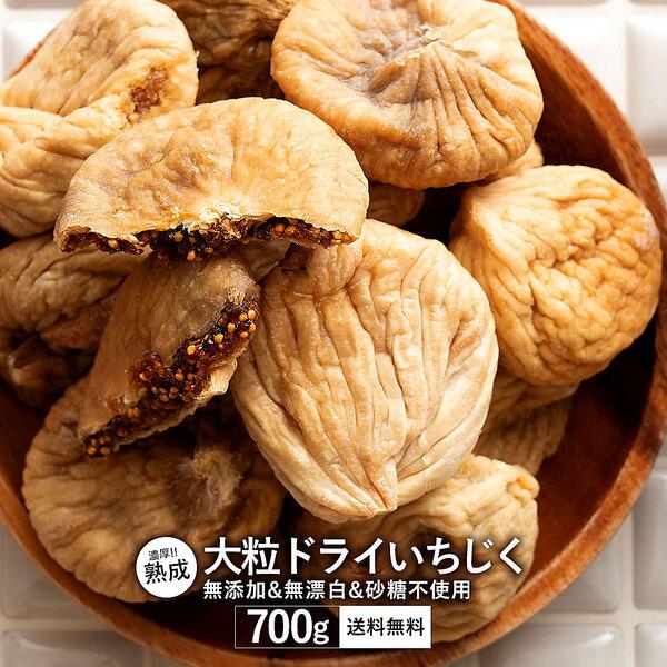トルコ産 無添加 砂糖不使用 大粒 いちじく 1kg ドライフルーツ いちぢく イチジク