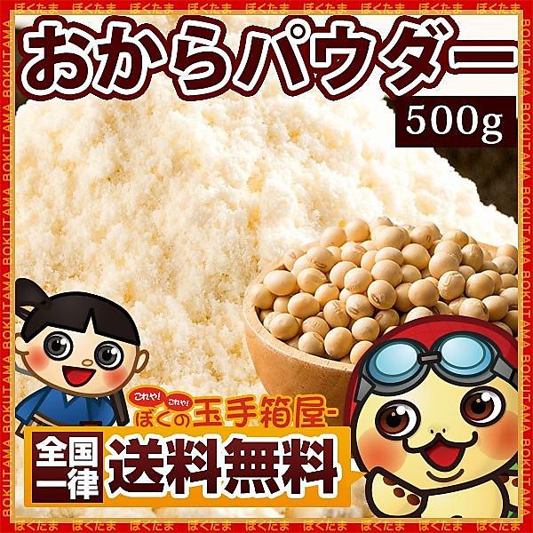 おからパウダー 乾燥おから 500g 乾燥 ドライ 大豆 送料無料 セール SALE