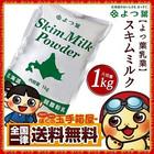 スキムミルク よつ葉乳業 スキムミルク 脱脂粉乳 1kg
