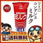 練乳 加糖練乳 ツクバ コンデンスミルク 480g 送料無料 トッピング デコレーション スイーツ デザート