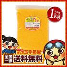 ザラメ ハニー 色いろザラメ 黄色 1kg 業務用 わたがし 送料無料 シュガー 砂糖