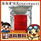 大東 クイックメルト カカオマス 1kg カカオ分100% 送料無料 チョコレート