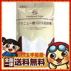 粉砂糖 私の台所 グラニュー糖100%粉砂糖 220g 送料無料 トッピング 製菓 製パン