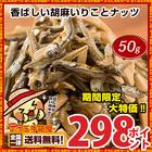 【ポイント交換】国産いりこを贅沢に使った 香ばしい小魚アーモンド50g