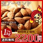 【ヤマダモール★大感謝祭】生 アーモンド ホール カリフォルニア産 1kg 無塩 無添加 Almond Whole ナッツ