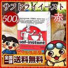 サフ インスタントドライイースト赤 (低糖パン用赤ラベル) 500g