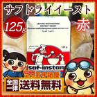 サフ インスタントドライイースト赤 (低糖パン用赤ラベル) 125g