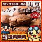 黒豆しみチョコおかき 300g