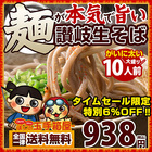 【タイムセール】麺が本気で旨い 讃岐 生そば 300g×5袋 (大盛り10人前)が4時間限定12%OFF!【送料無料】