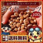 タイガーナッツ100g スーパーフード 送料無料