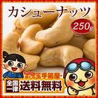 無添加 素焼き カシューナッツ ロースト 250g 送料無料
