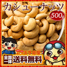 無添加 素焼き カシューナッツ ロースト 500g 送料無料