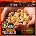 無添加 素焼き カシューナッツ ロースト 1kg(500g×2) 送料無料