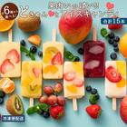 果肉いっぱい どきゅんとアイスキャンディ 10本セット 練乳フルーツ オレンジフルーツ 練乳いちご 送料無料