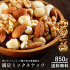 ミックスナッツ 無添加・無塩 お手軽 ミックスナッツ 1kg クルミ カシューナッツ 送料無料 SALE セール